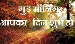 good morning quote hindi
